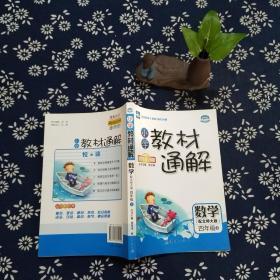 小学教材通解:数学(四年级上 配北师大版 国际全彩版)