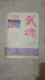 武魂1987年第2期