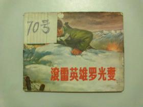 连环画文革小人书 滚雷英雄书罗光燮  封面有一书洞