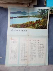杭州市交通简图1973