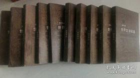 世界文学名著连环画(欧美部分全10册)