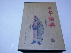 中华酒典(绣像精装本)盒装上下 全两册