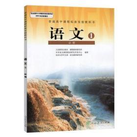 人教版高中语文必修1语文书 人民教育出版社 课程标准实验教科书
