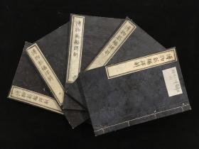 和刻本《博物新编译解》5册全·日本明治2年(1869)菊翠居藏版,解谷大森中译·此书最早由英国人合信用中文编著,咸丰5年(1855)上海墨海书馆出版,是近代西方科技系统化输入中国的第一本著作·庆应时期传入日本,对于日本的学术启蒙有直接的推动作用,也是日本通过中国接受西方新知识的代表,明治维新后则开启了中国人以日本为媒介学习西方,走向世界的新时期·含木刻版画近百幅,18.2*12*4.8cm