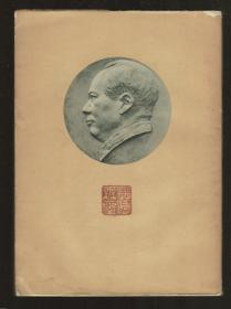 《毛泽东选集》第一卷1951年北京版一版一印  中共中央西北局统战部签赠陕西名宿