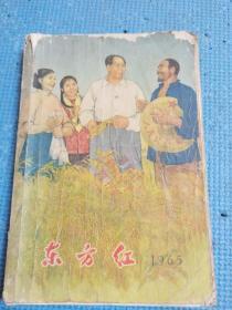 东方红   1965