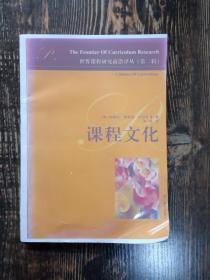 课程文化:世界课程研究前沿译丛(第二辑) 影印本