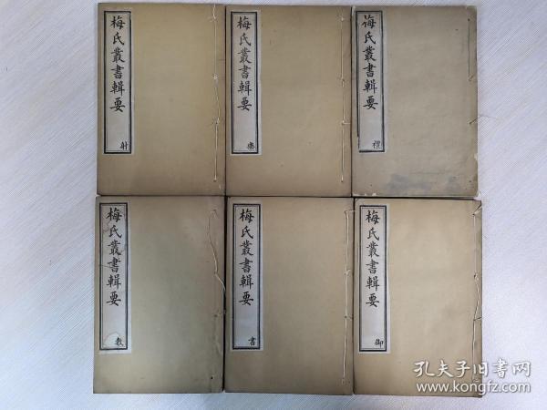历法数学专著:《梅氏丛书辑要》(1-6册,一套全) 清光绪石刻白纸精印, 品相好!