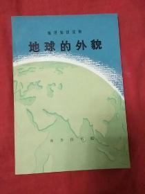 地理知识读物  地球的外貌。
