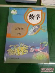 人教版 数学 五年级 下册 9787107290688