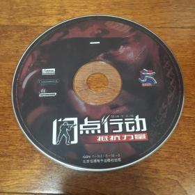 游戏光盘 闪点行动 抵抗力量 CD 1