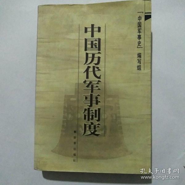 中国历代军事制度