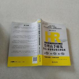 HR管理高手秘笈:劳动人事管理全程法律指南