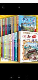 大中华寻宝记   环球寻宝记      大中华寻宝记    环球寻宝记两套58本  儿童值得看的好书