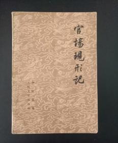官场现形记(下)