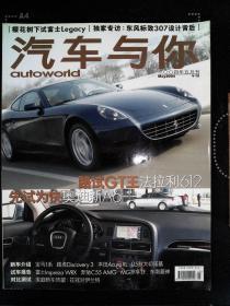 汽车与你 2004.05