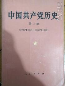 中国共产党历史.第三册:1949年10月~1956年12月