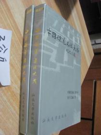 中国硬笔书法大成上下(注意看图片)