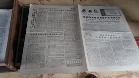 恩施报(1975年12月23日)