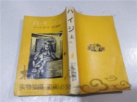 原版日本日文书 ハイジ 上(全二册) 竹山道雄 株式会社岩波书店 1977年10月 40开平装