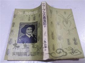 原版日本日文书 フア―ブルの昆虫记 下(全二册) 山田吉彦 株式会社岩波书店 1978年6月 40开平装