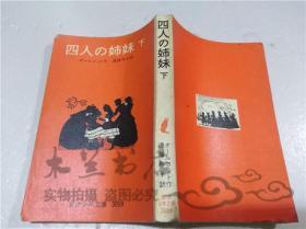 原版日本日文书 四人の姉妹下(全二册) 远藤寿子 株式会社岩波书店 1978年10月 40开平装