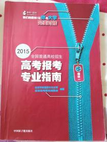 2015年高考报考专业指南