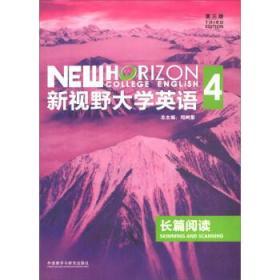 新视野大学英语 长篇阅读 4 (第三版) 9787513559980