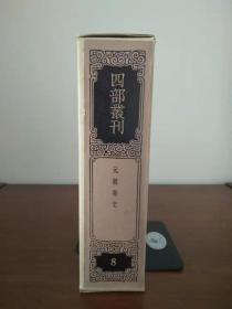 四部丛刊三编  元朝秘史