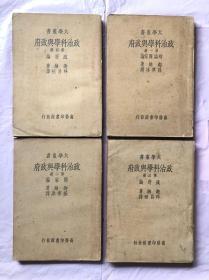 民國25年 《政治科學與政府》 (緒論+國家論+政府論(全四冊)