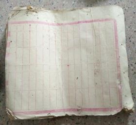民国红格纸(字号荣兴堂)30页左右