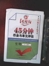 2019红对勾 45分钟作业与单元评估 生物 必修3 (附答案及单元评估)3册