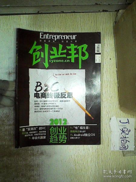 创业邦 2012 1/2 ..