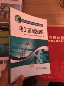 电力企业复转军人培训系列教材 电工基础知识