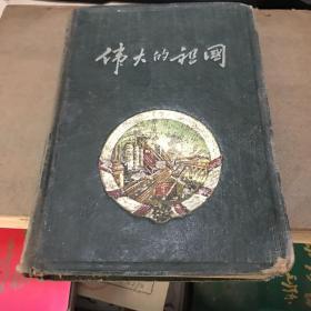 中医草医草药验方秘方等手抄本 1956年精装笔记本