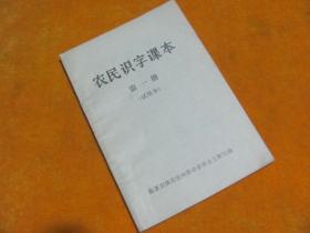 农民识字课本 第一册(试用本)