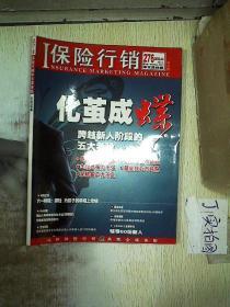 保险行销中文简体版 276