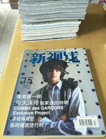 新视线 【2008年总第75期】像男孩一样川久保玲独家合作特辑