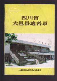 四川省大邑县地名录—四川省地名录丛书之三十四(带地图)
