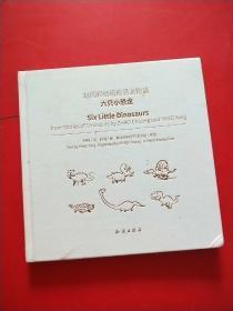 六只小恐龙-赵闯和杨杨的恐龙物语