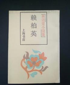 赖柏英   林语堂小说集