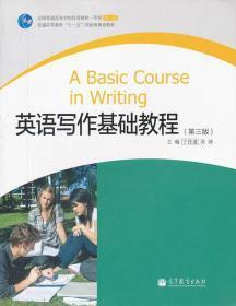 英语写作基础教程 第3版第三版 丁往道 吴冰 高等教育出版