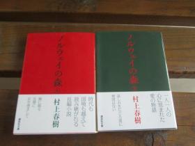 日文原版 ノルウェイの森 上下巻セット 村上春树