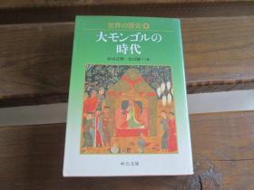 日文原版 世界の歴史〈9〉大モンゴルの时代 (中公文库) 杉山 正明、 北川 诚一