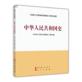 :中华人民共和国史 《中华人民共和国史》 高等教育出版社 人民出