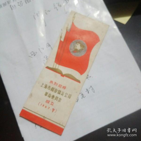 文革书签   1967年  《热烈欢呼上海市商业储运公司革命委员会成立》 带毛像书签一张