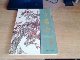 中国名家画集系列《于希宁画集》