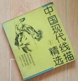 中国现代线描精选.1