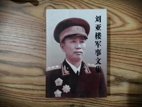 刘亚楼军事文集(一版一印)