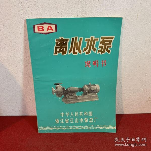 离心水泵 说明书(浙江省江山水泵总厂)